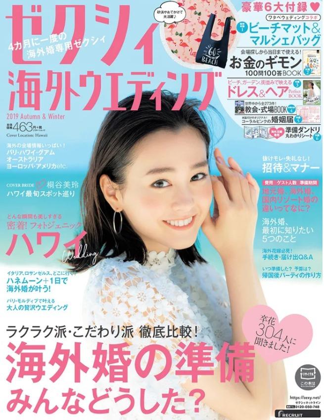 桐谷美玲上杂志封面 身穿白衣清新可人