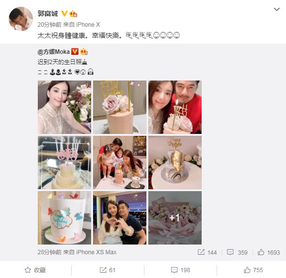 """组图:方媛懒理""""天王嫂训练营""""传闻晒庆生照 郭富城甜蜜表白"""