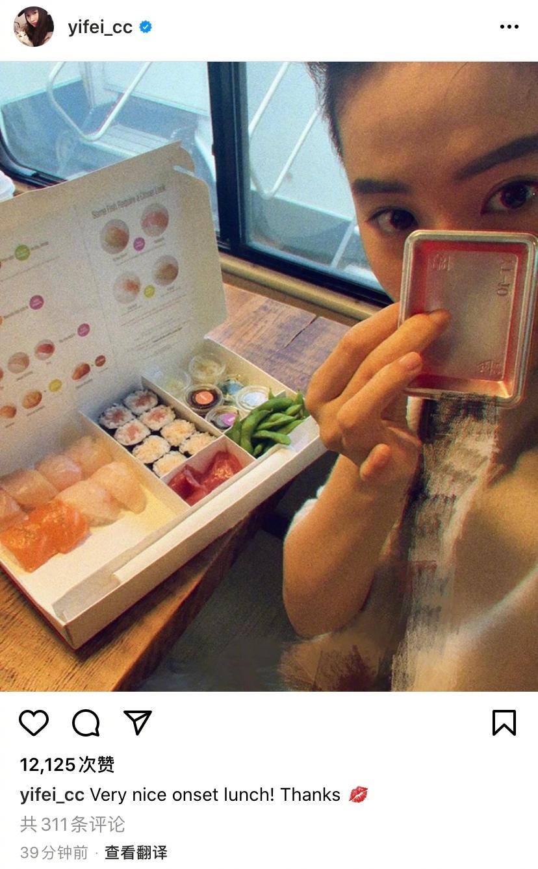 组图:刘亦菲自拍又给自己打马赛克 晒寿司便当对镜只露双眸