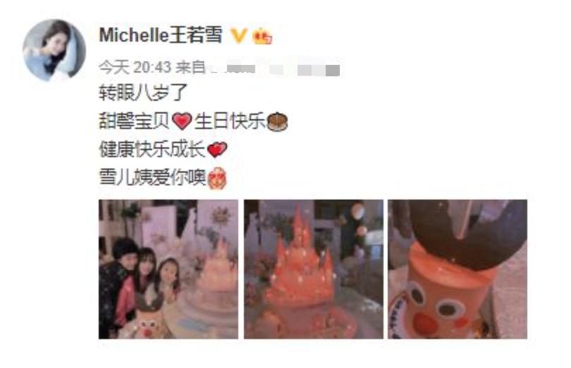 组图:甜馨八岁生日派对现场曝光 蛋糕上祝福语亮了