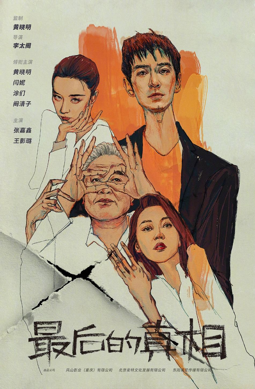 组图:《最后的真相》开机 黄晓明监制兼主演闫妮涂们惊喜搭档