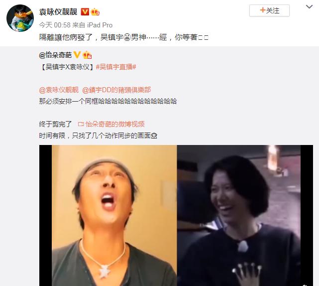 组图:吴镇宇搞怪模仿袁咏仪 本尊提刀赶来:你等着