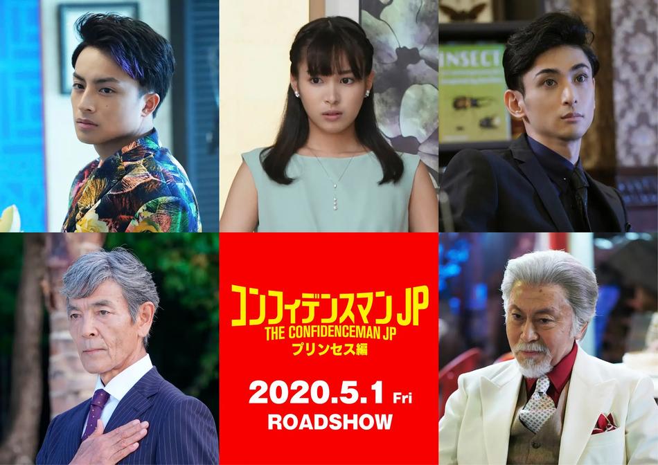 《行骗天下JP》电影第二弹追加公布 新人关水渚登台