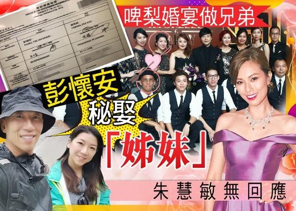 组图:彭怀安与圈外女友拟结婚通知书曝光 疫情过后宴亲友