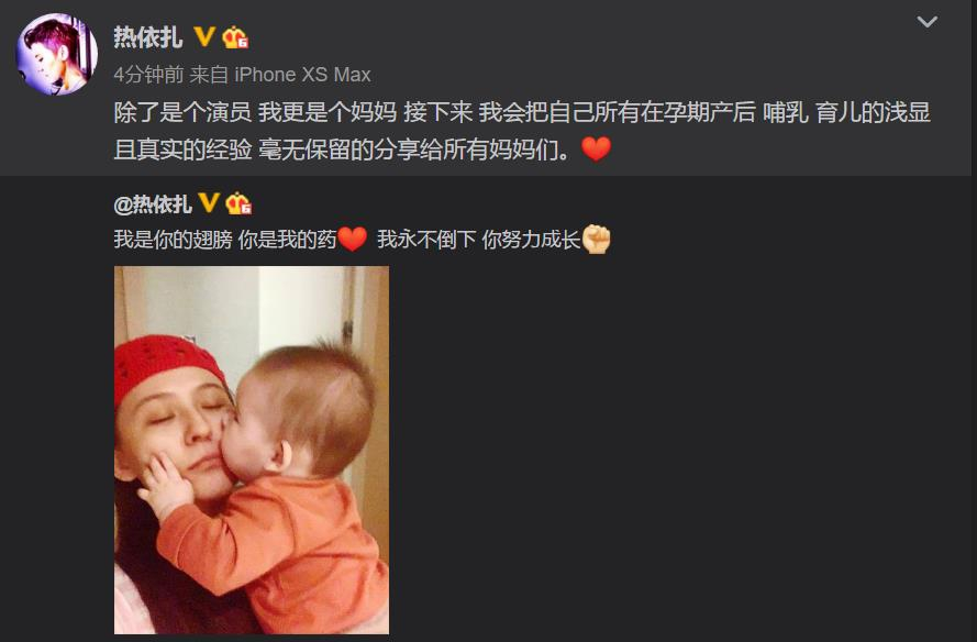组图:热依扎晒抱娃照官宣当妈 自曝今年曾带女儿一起拍戏