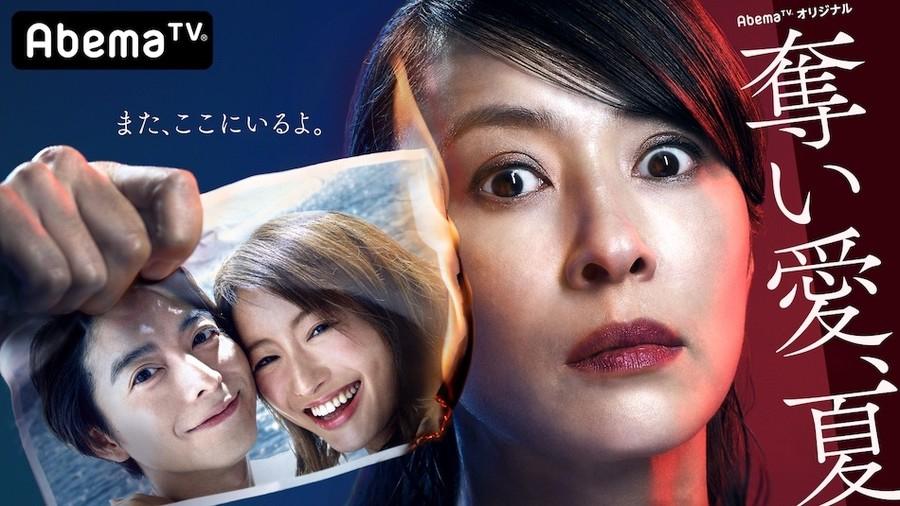 水野美纪与小池彻平合作《夺爱之夏》 剧集将于8月8日开播