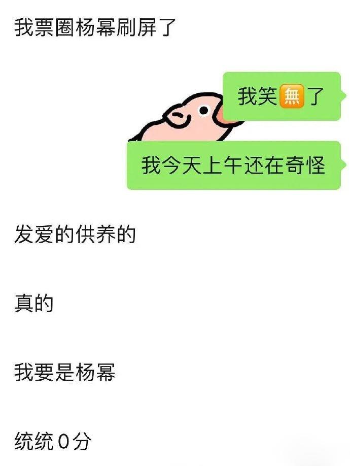 清华学生期末考前集体拜杨幂?原因曝光引网友爆笑