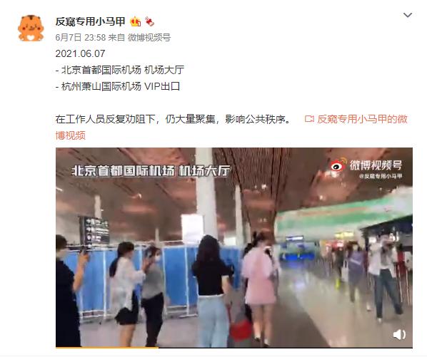 组图:时代峰峻开通专挂私生的微博 成员高考第一天被数次跟拍