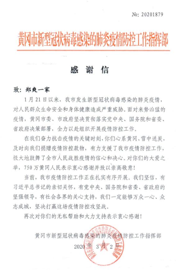 曾收到郑爽60万捐款 黄冈给郑爽一家写感谢信