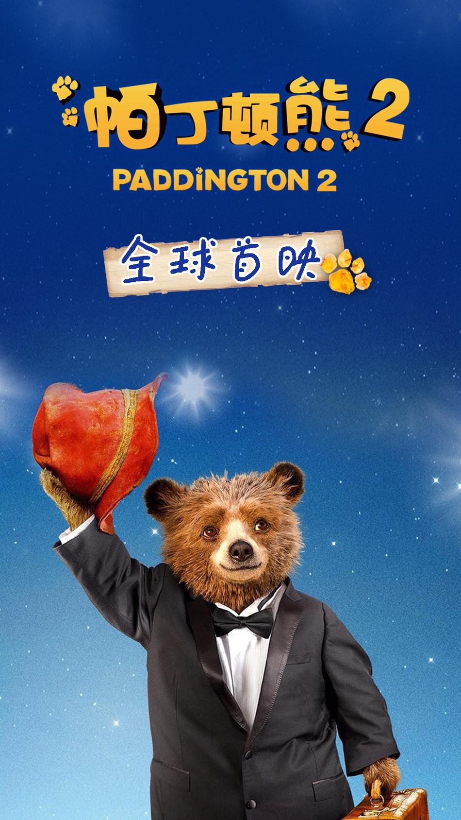 《帕丁顿熊2》全球首映海报