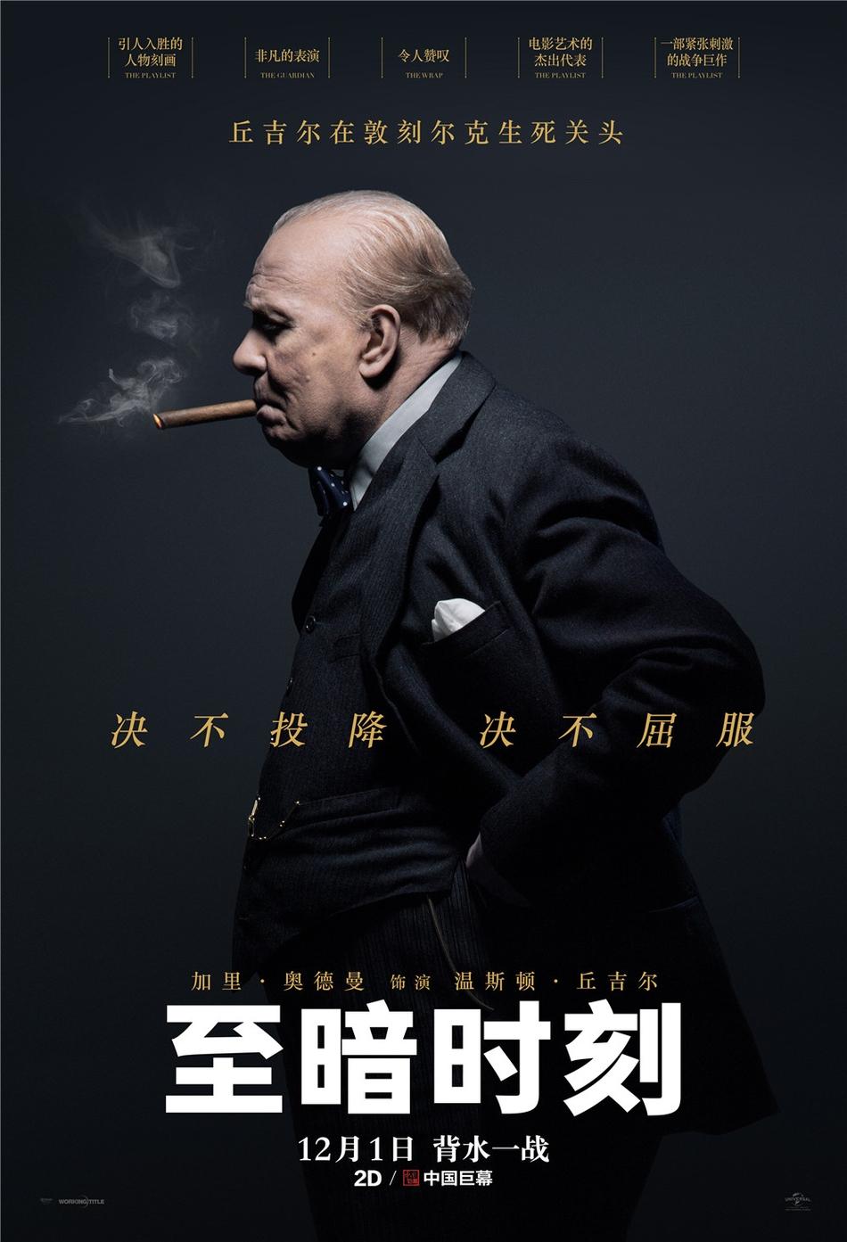《至暗时刻》中国定档海报