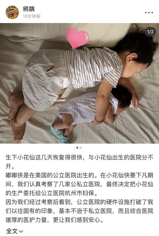 组图:张纪中小31岁娇妻产后5天晒照 儿女相拥入睡温馨有爱