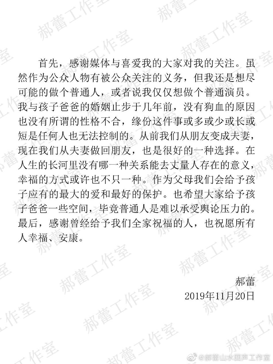 郝蕾再离婚情史坎坷:初恋邓超 与李光洁婚姻短暂
