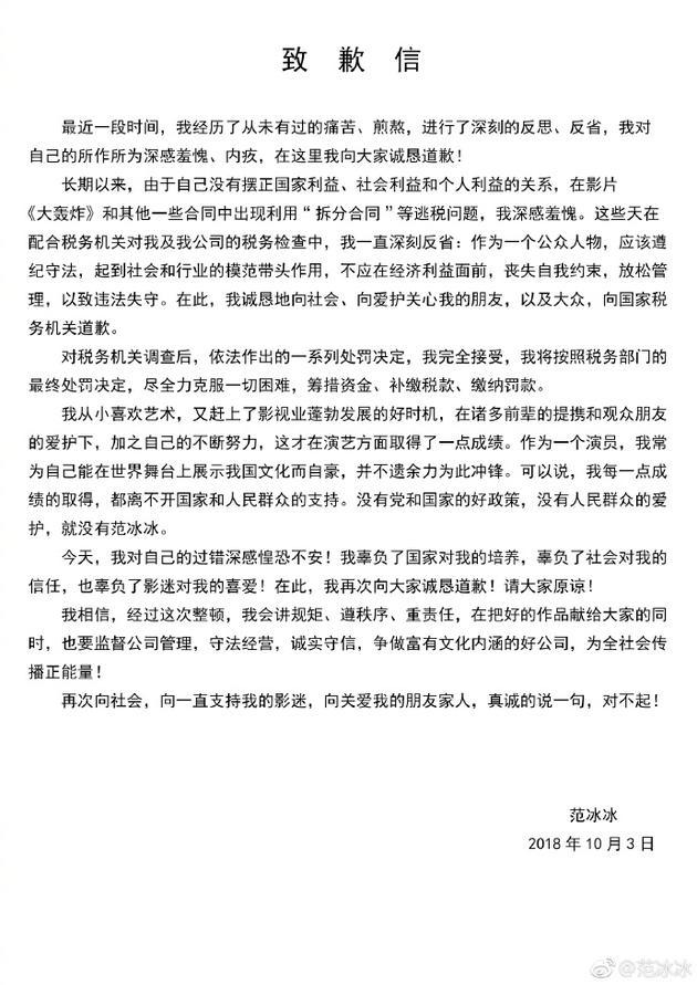 人民日报评论范冰冰阴阳合同案:法律面前没有例外