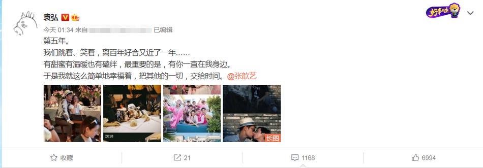 组图:袁弘感性发文庆祝与张歆艺结婚五周年 恩爱接吻照超甜