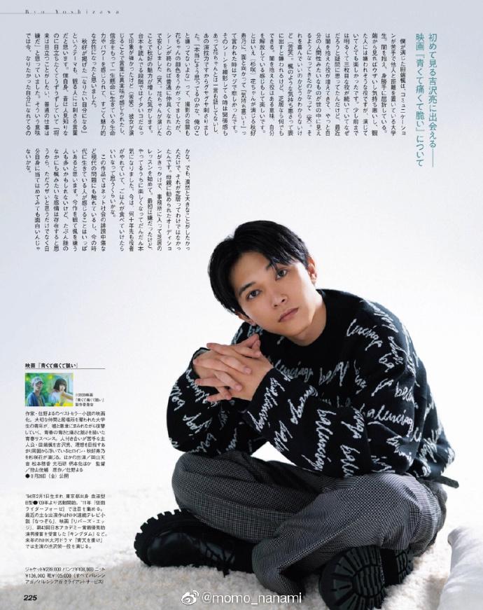 组图:吉沢亮拍摄杂志内页 精致五官吸睛