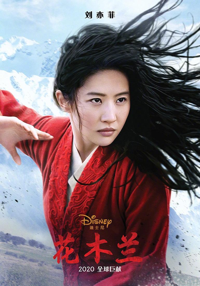 刘亦菲《花木兰》角色海报