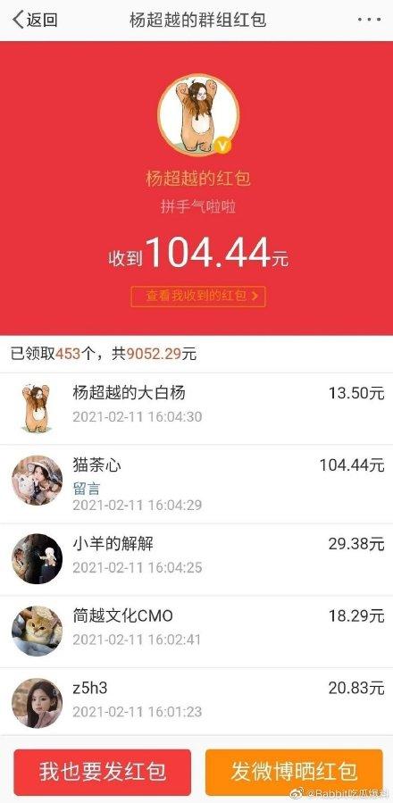 组图:双箭头的爱!杨超越空降粉丝群发近6万元新年红包