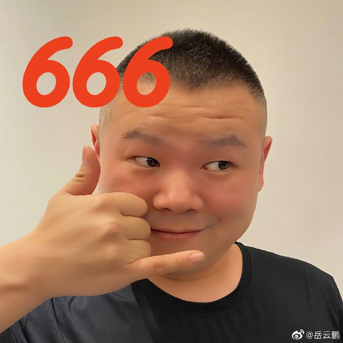 组图:表情包库更新!岳云鹏cos微信新表情 白眼裂开超形象