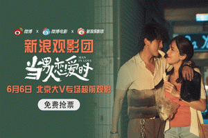 新浪观影团《当男人恋爱时》北京超前观影抢票