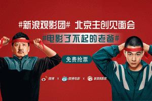 新浪观影团《了不起的老爸》北京主创见面会抢票