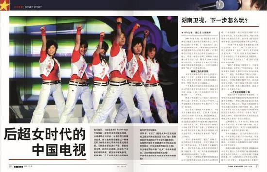 《中国信息周刊》曾经对李宇春进走过报道