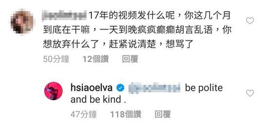 萧亚轩回应网友