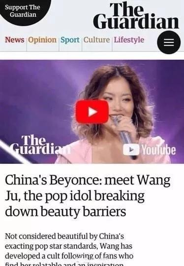 """又""""丑""""又""""土""""的王菊凭什么征服了我们?"""