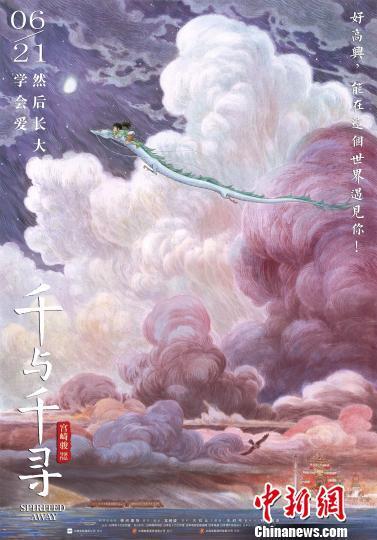 《千與千尋》中國風海報 片方提供 攝