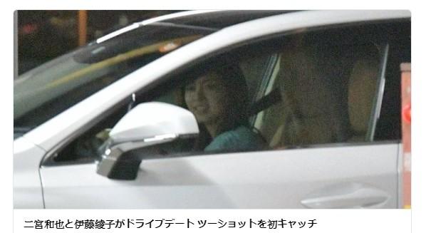 二宫和也开车载绯闻女友伊藤绫子