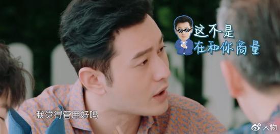 黄晓明的'强横总裁人设' 图源综艺《中餐厅》