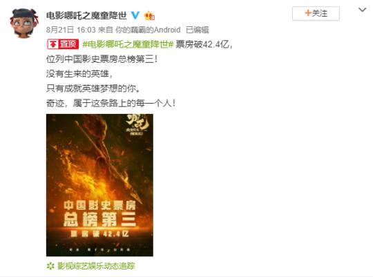 图说:《哪吒之魔童降世》成为中国影视票房第三的电影 网络截图