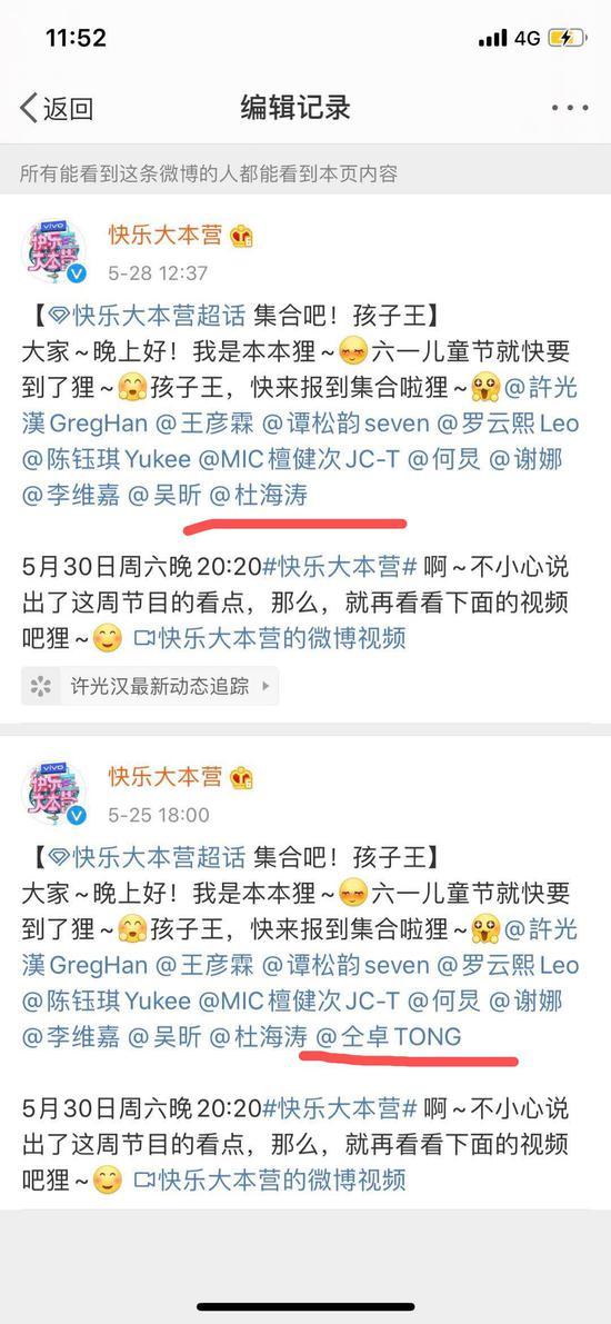 @喜悦大本营 官方微博编辑后的信休表现,5月28日,嘉宾名单中已删除仝卓