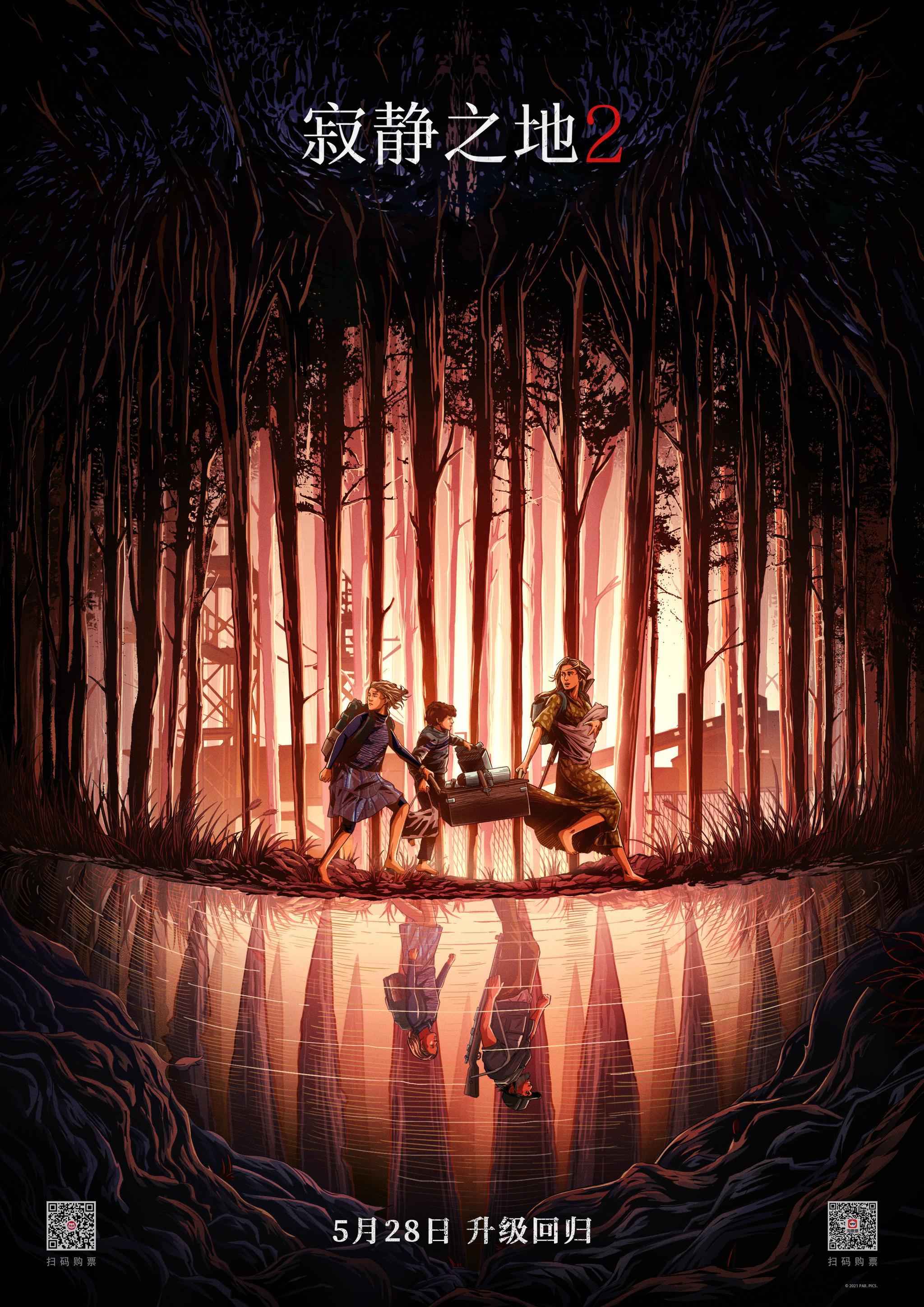 《寂静之地2》海报。