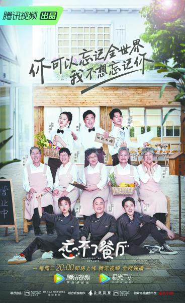 网络综艺《忘不了餐厅》海报资料图片