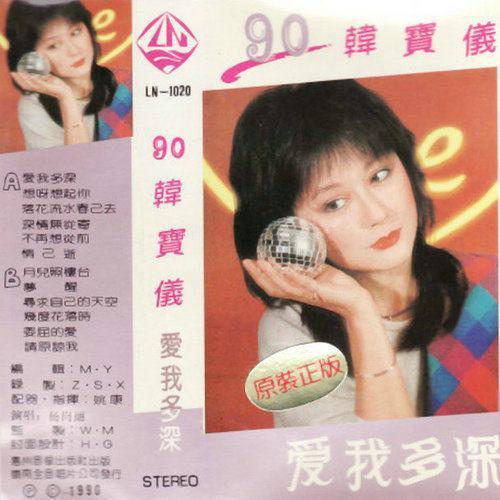 杨钰莹专辑《90韩宝仪·喜欢吾多深》。