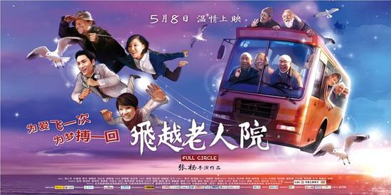 张杨《冈仁波齐》之前的作品《飞越老人院》也是由和力辰光出品
