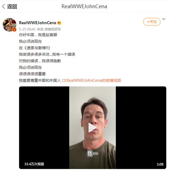 约翰·塞纳发中文微博道歉