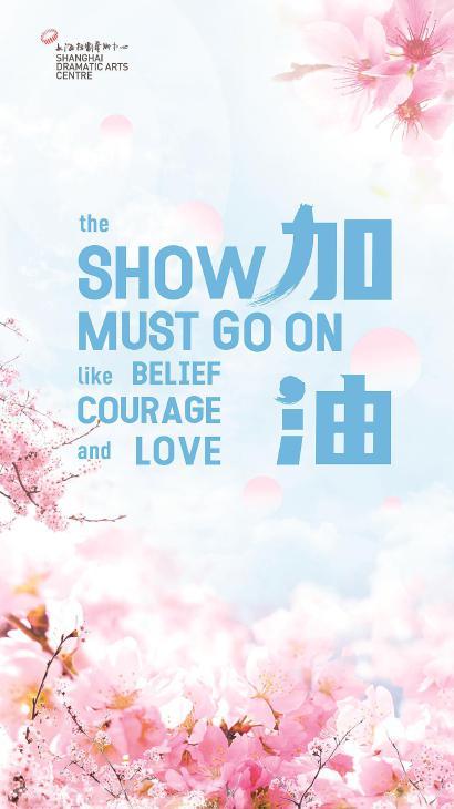 在湖北家中阻隔的湖北籍设计师在为话剧中央设计的海报中加上了武汉刚刚盛开的樱花