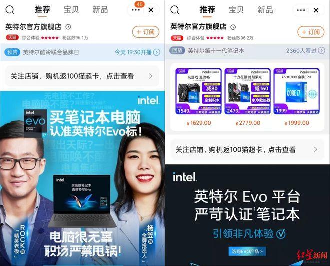 英特尔淘宝店撤掉与杨笠相关的宣传海报