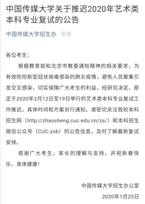 中国传媒大学推迟2020年艺考公告