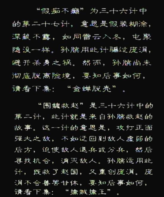 孙膑首创的两计,分别对应电视剧第3集和第6集