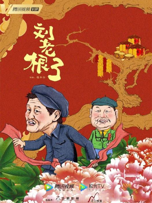 《刘老根3》海报