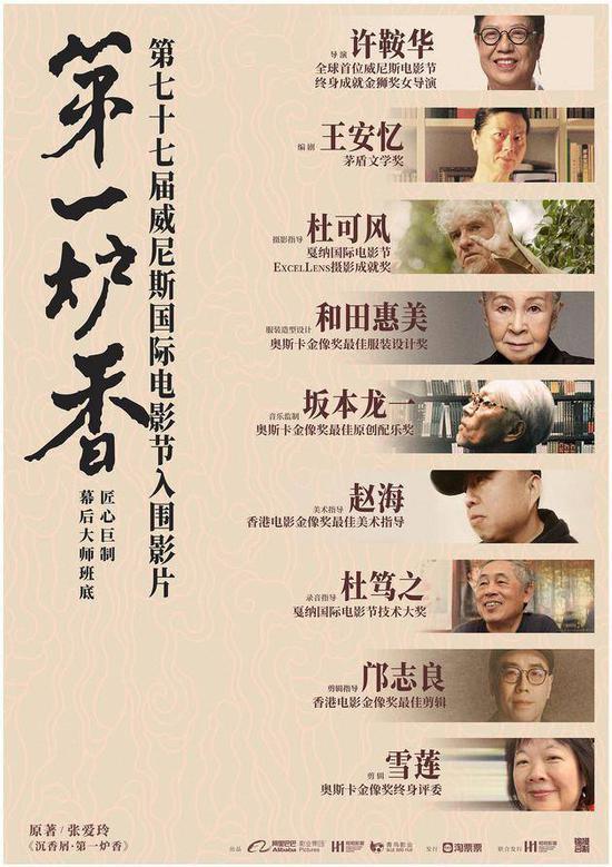 威尼斯电影节公布片单 许鞍华贾樟柯新片双双入选