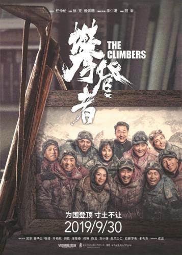 《攀登者》海报