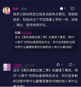 赵薇在接受采访时的截图