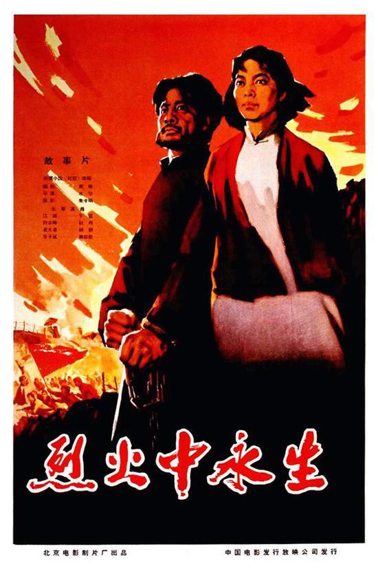 《烈火中永生》海报