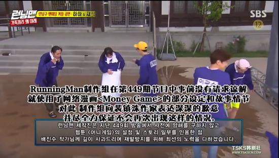 《Running Man》节目截图。
