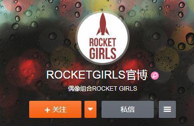 101出道名单及团名疑似曝光 请叫她们火箭少女!