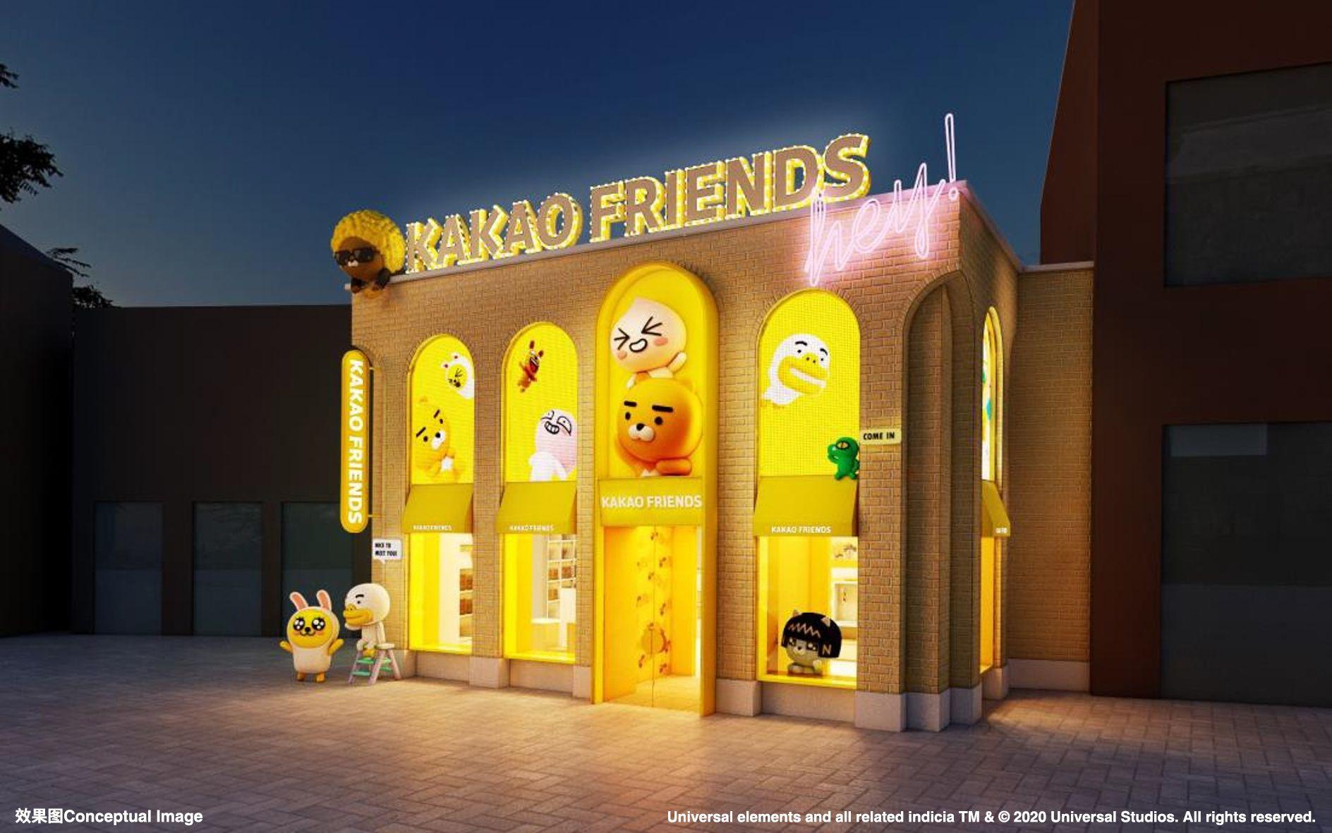 Kakao Friends。图/北京环球度伪区供图